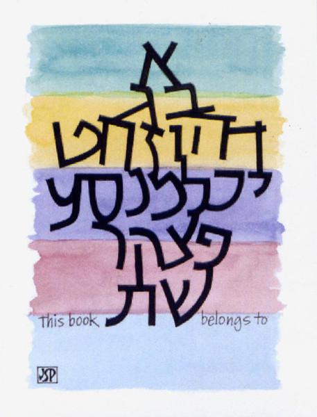 Aleph Bet Bookplates