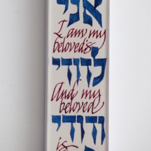 I am my Beloved's Mezuzah Case