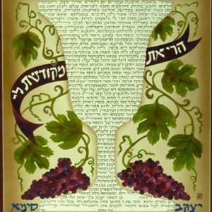 Kiddush Cup Text
