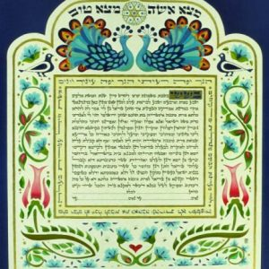 Torah Script with Peacoocks
